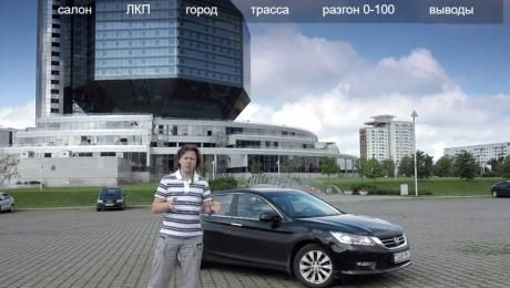 Тест-драйв Honda Accord (9th) 2.4 Executive 2013my